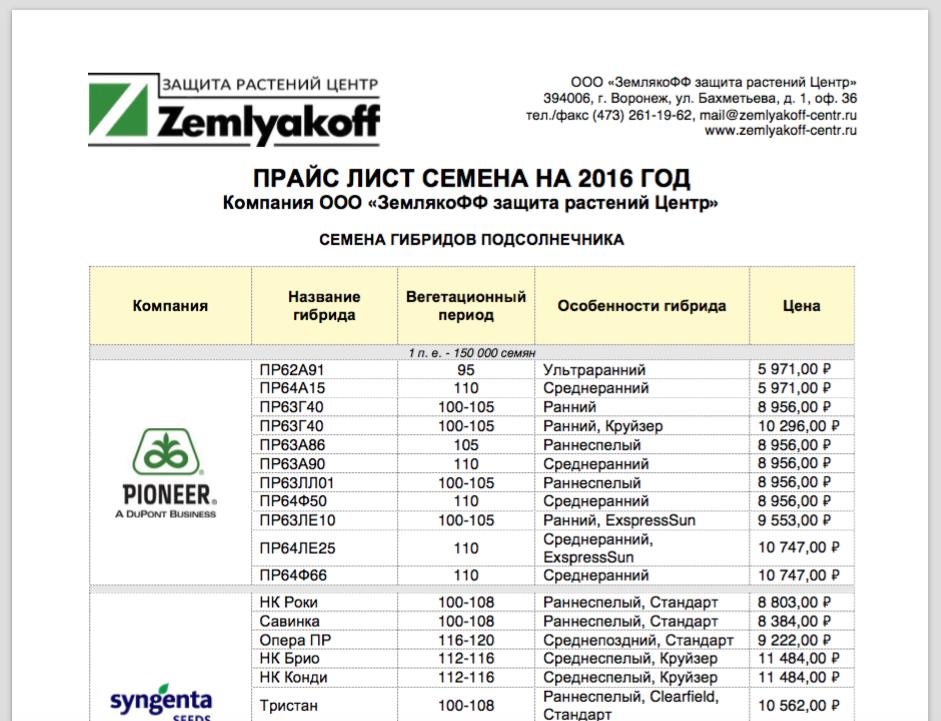 ПРАЙС СЕМЕНА ЗемлякоФФ - Центр.pdf (стр. 1 из 5) 2015-11-12 12-02-06