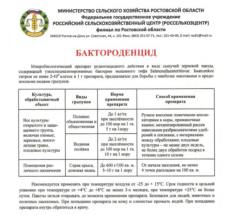 Бактороденцид_ровно